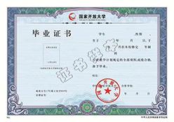 吉林省ballbetbeibo贝博技工学校证书