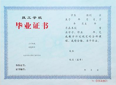 吉林省ballbetbeibo贝博技工学校