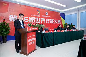 第46届世赛技能大赛ballbet贝博技术项目