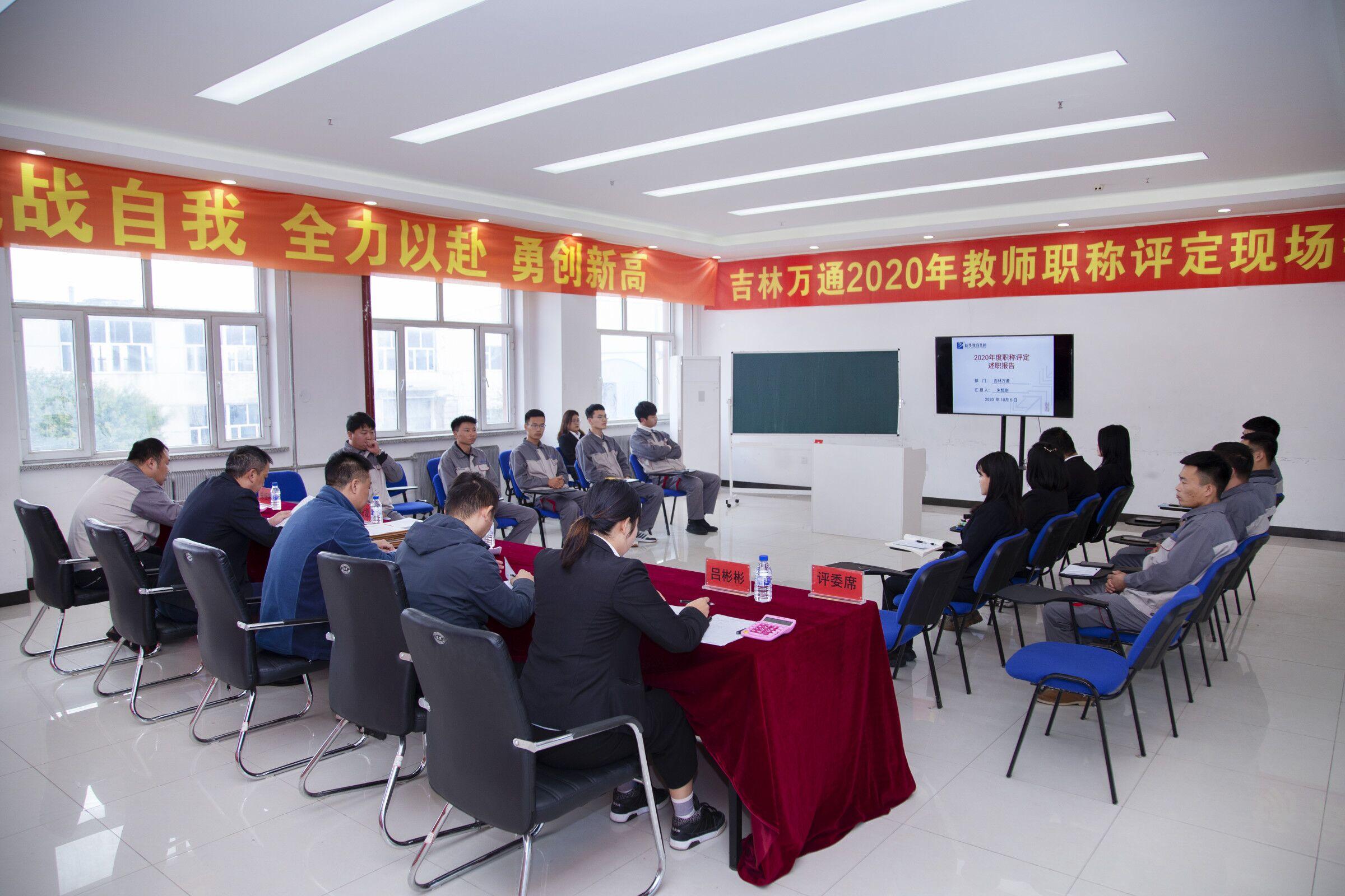 吉林省ballbetbeibo贝博技工学校2020年教师职称评定圆满结束